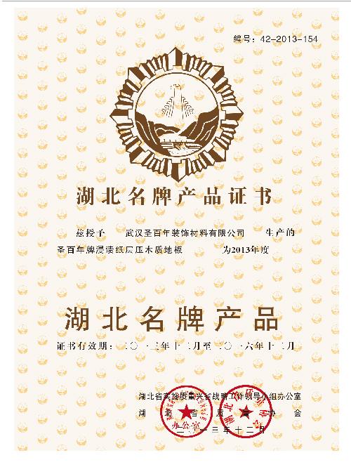 湖北名牌产品荣誉证书